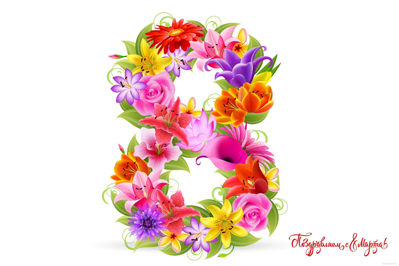 восьмерка из цветов картинки красивые только вчера